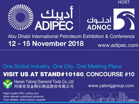 公司即将参加2018 阿布扎比国际石油展览会